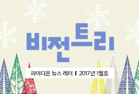 2017년 1월 비전트리