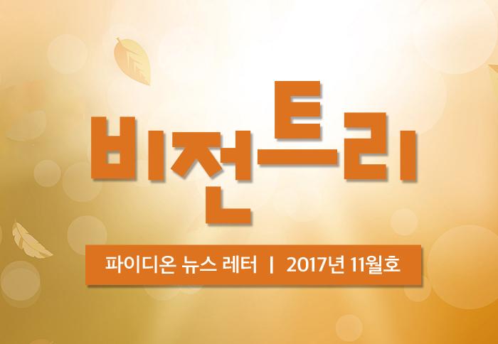 2017년 9월 비전트리