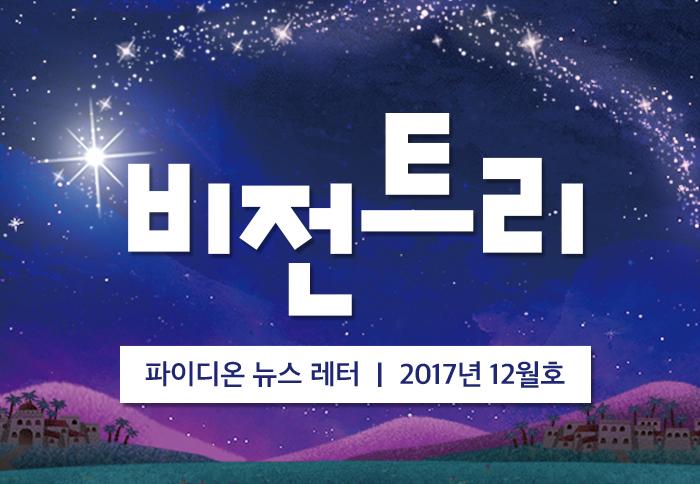 2017년 12월 비전트리